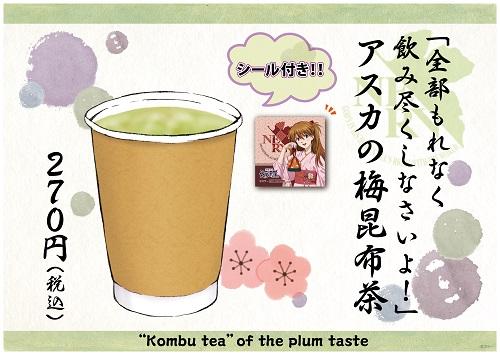 EY_drink_asuka_ume.jpg