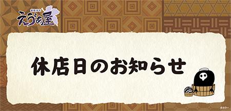 EY_kyutenbi_01.jpg