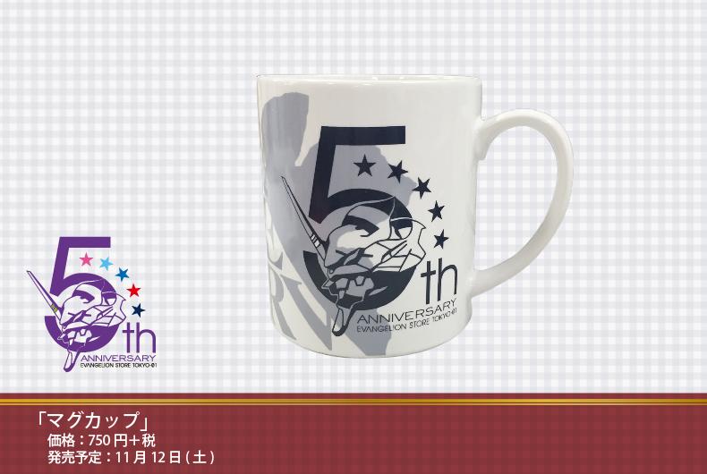 5th01マグカップ-01.jpg