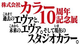 10th_logo_A_ol.jpg