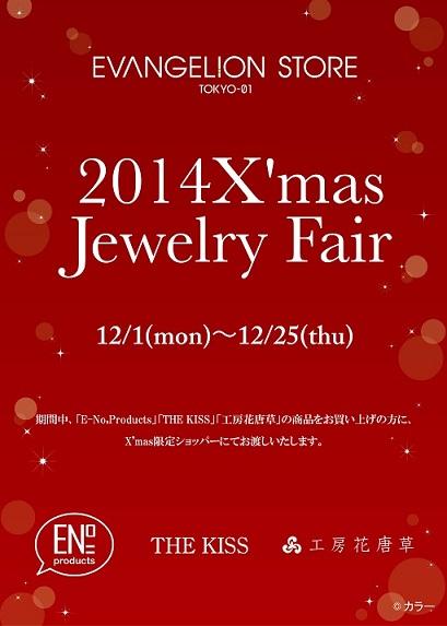 1_EVAクリスマスPOP_new.jpg