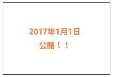 2017年1月1日ポストカード.jpg