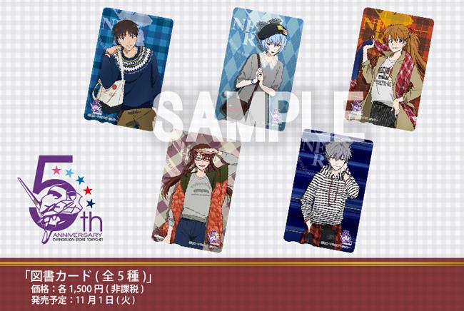 5th_tosyocard.jpg