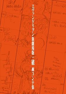 EVA_Ha_econte_Cover_4c_オモテ.jpg