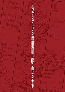 EVA_Jo_econte_Cover_4c_オモテ.jpg