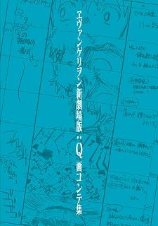EVA_Q_econte_Cover_4c_オモテ.jpg
