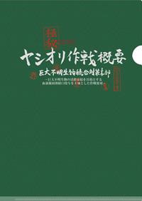 GvsE_yashiori_file.jpg