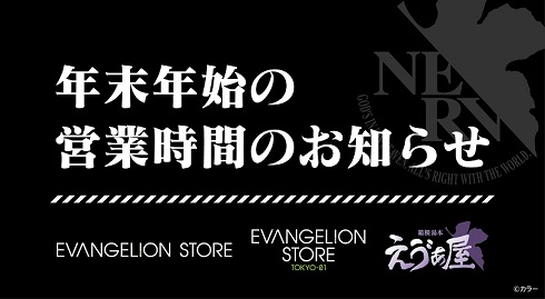 INFO_nenmatsu.jpg
