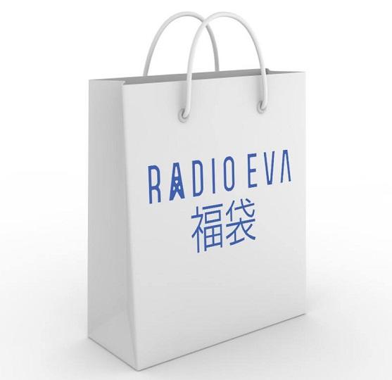 RADIO EVA福袋.jpg