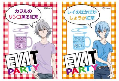 evaT_tea.jpg