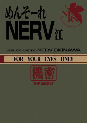 eva_a5note_nerv_out.jpg