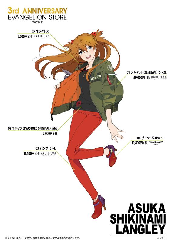 eva_asuka-01.jpg