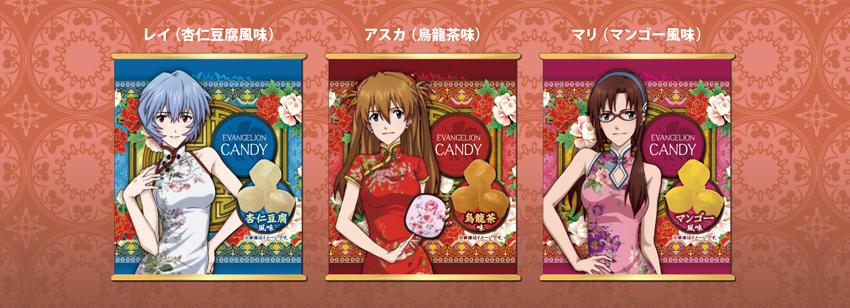eva_china_pn1.jpg