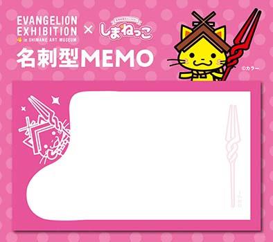eva_shimanekko_memo.jpg