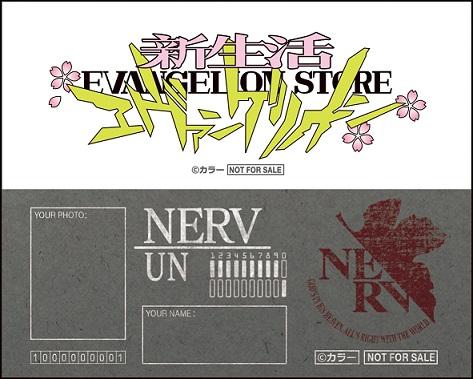 eva_shinseikatsu_sticker.jpg