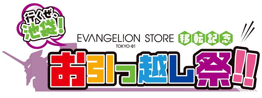 evastore_hikkoshi_logo2.jpg