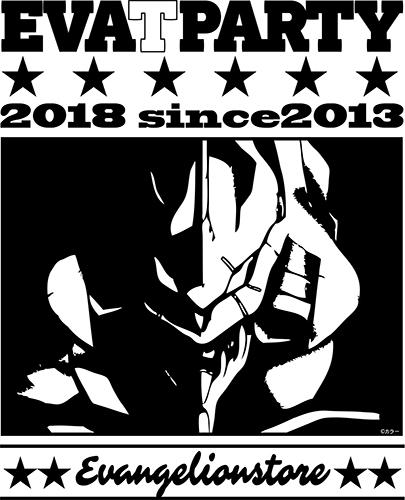 evatparty2018_logo.jpg