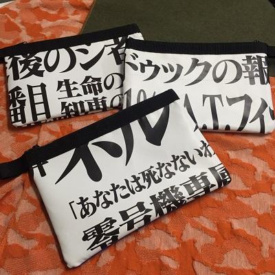 fuku_pouch.jpg
