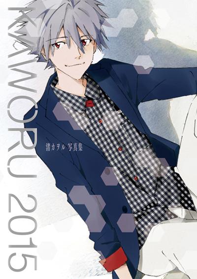 kaworu2015_rgbw500.jpg