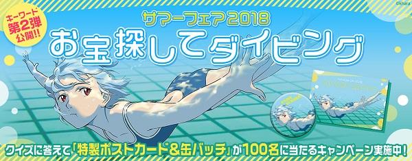 summer_fair2018_online.jpg