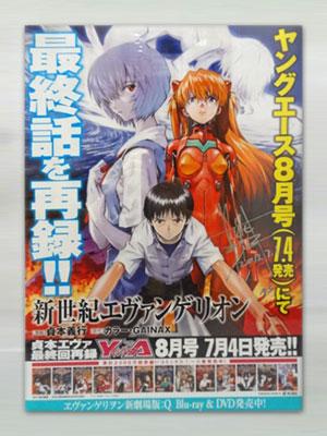 sadamoto_poster.jpg