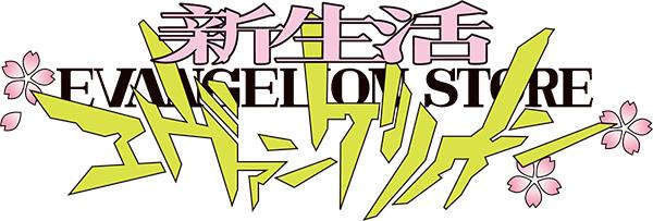shinseikatsu_logo.jpg