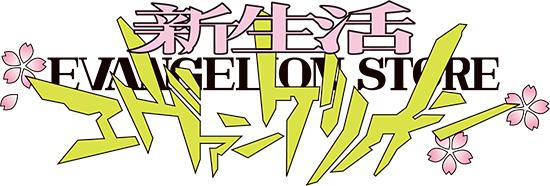 shinseikatsu_logo_2018.jpg