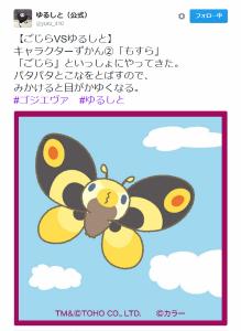 yuru_mosura0.jpg