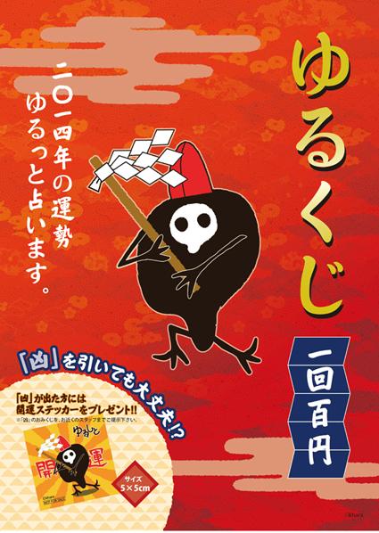 yurukuji2014_pop.jpg