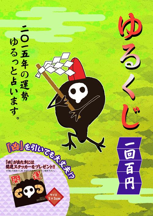 yurukuji2015_pop_小.jpg