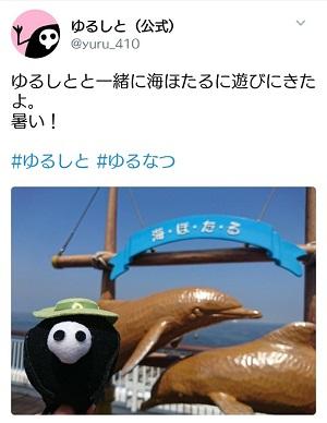 yurunatsu_image01.jpg