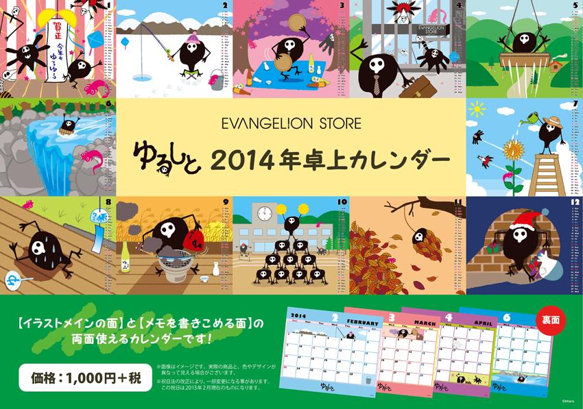 yurushito2014_cl-01.jpg