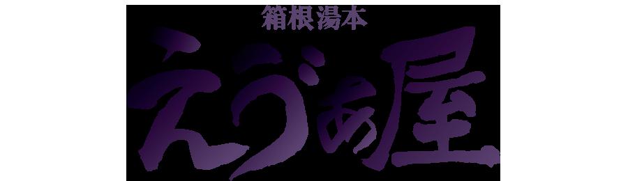 箱根湯本 えゔぁ屋