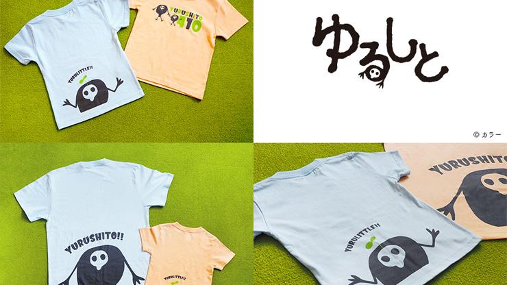 【新商品:ゆるしと親子Tシャツが登場!ゆるリトルデザインのキッズサイズも!】(2019.12.09更新)