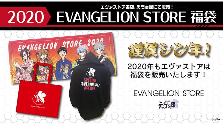 【新商品:2020年EVANGELION STORE(池袋・博多・新宿)/えゔぁ屋 福袋情報 !】(2019.12.25更新)
