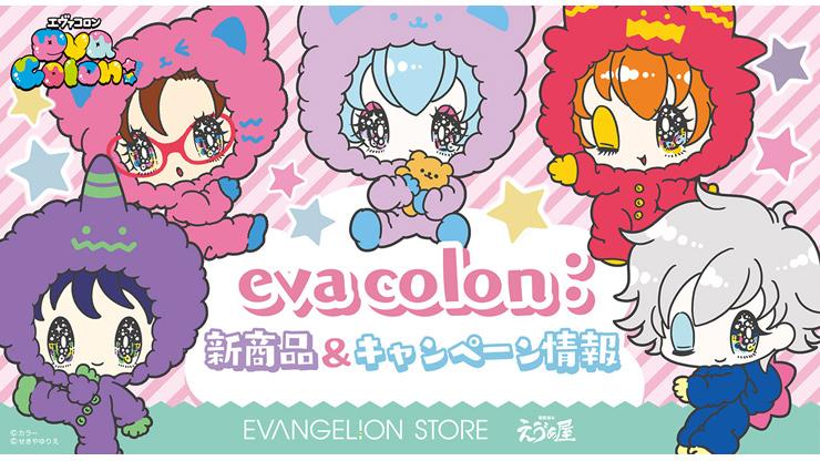 【新商品:「eva colon:」カラフル★モンスター発売!購入者特典もあるよ♪】(2020.01.08更新)