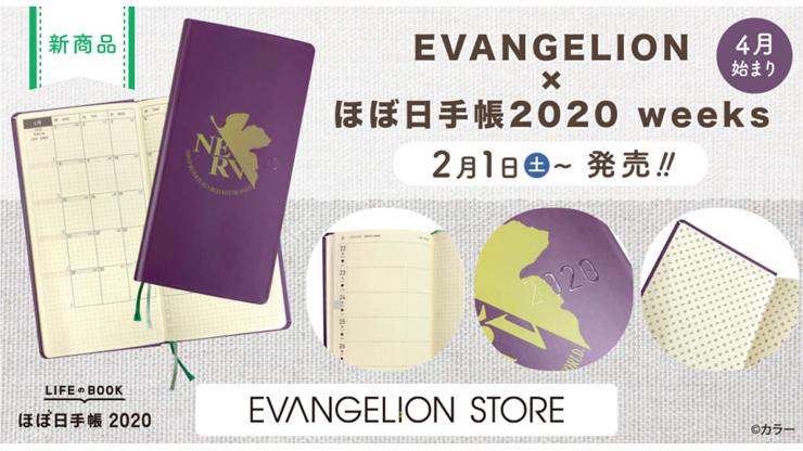 【新商品:「EVANGELION×ほぼ日手帳 2020Weeks」が4月はじまり&カラーチェンジで再登場!】(2020.01.29更新)