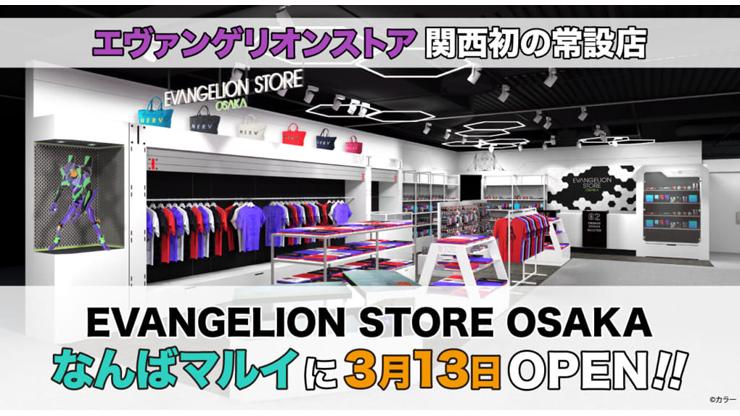 【お知らせ:関西初出店!エヴァオフィシャルストア「EVANGELION STORE OSAKA」2020年3月13日なんばマルイにOPEN!!】(2020.01.31更新)