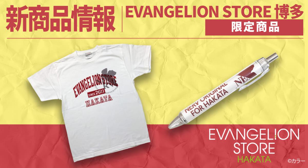 【新商品:エヴァストア博多店限定!Tシャツ&ボールペンが登場!】(2020.02.05更新)