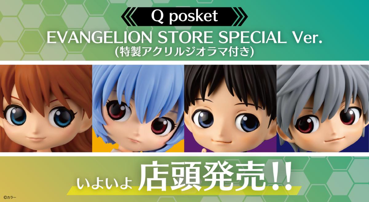 【新商品:Q posket EVANGELION STORE SPECIAL ver.ついに発売開始!】(2020.02.10更新)