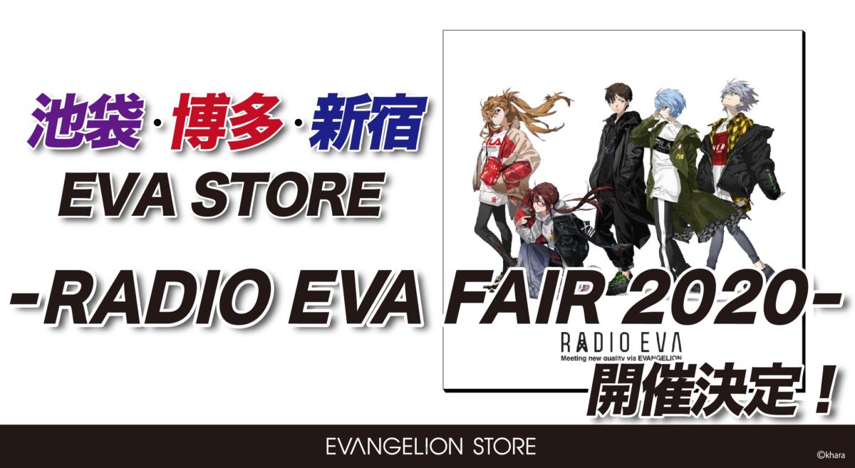 【お知らせ:エヴァストア(池袋・博多・新宿)にて、<RADIO EVA フェア 2020>開催決定!】(2020.02.12更新)