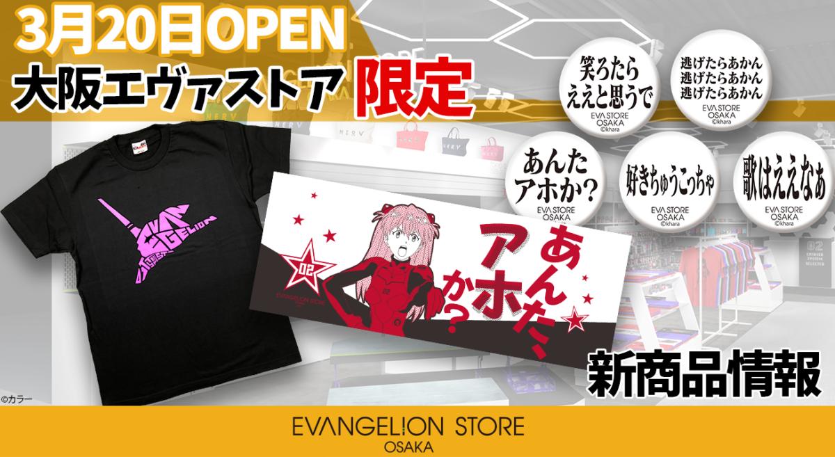 【お知らせ:3/20OPEN!EVANGELION STORE OSAKAの新商品をご紹介!】(2020.03.09更新)
