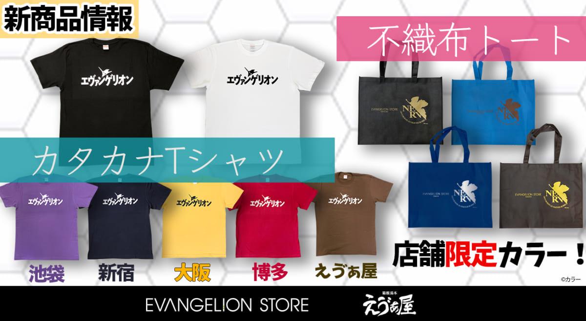 【新商品:カタカナTシャツ&不織布トートが発売!店舗限定カラーも登場です♪】(2020.03.05更新)