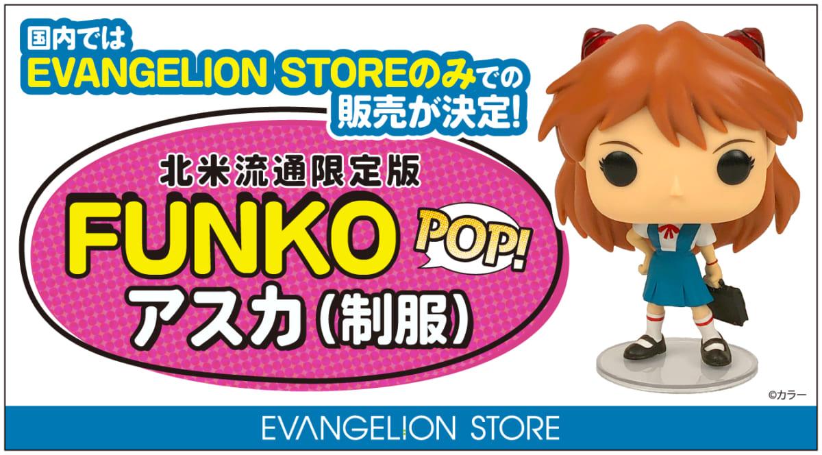 【新商品情報】日本国内で手に入るのはエヴァストアのみ!北米流通の限定フィギュア「FUNKO POP!アスカ(制服)」が、EVANGELION STOREに登場!!(2020.3.13更新)
