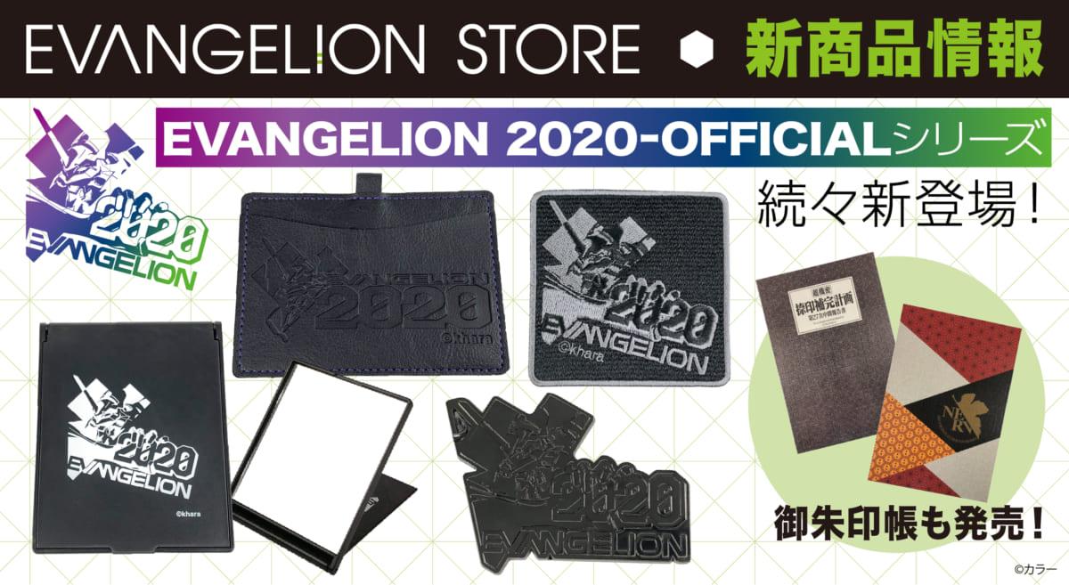 【新商品:<EVANGELION2020-OFFICIALロゴグッズ>&<御朱印帳>が発売決定!】(2020.04.28更新)