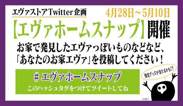 【お知らせ:Twitterプレゼント企画【#エヴァホームスナップ】やります!】(2020.04.28更新)