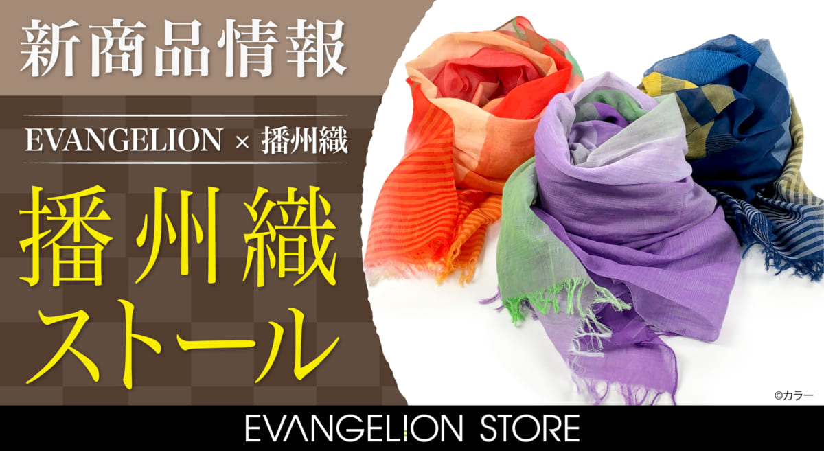 【新商品:伝統工芸コラボ!EVANGELION × 播州織ストールが発売!】(2020.05.13更新)