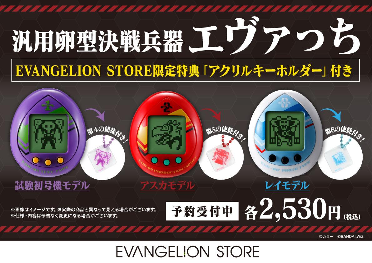 【お知らせ:『汎用卵型決戦兵器 エヴァっち』EVA STORE限定特典公開!】(2020.05.27更新)
