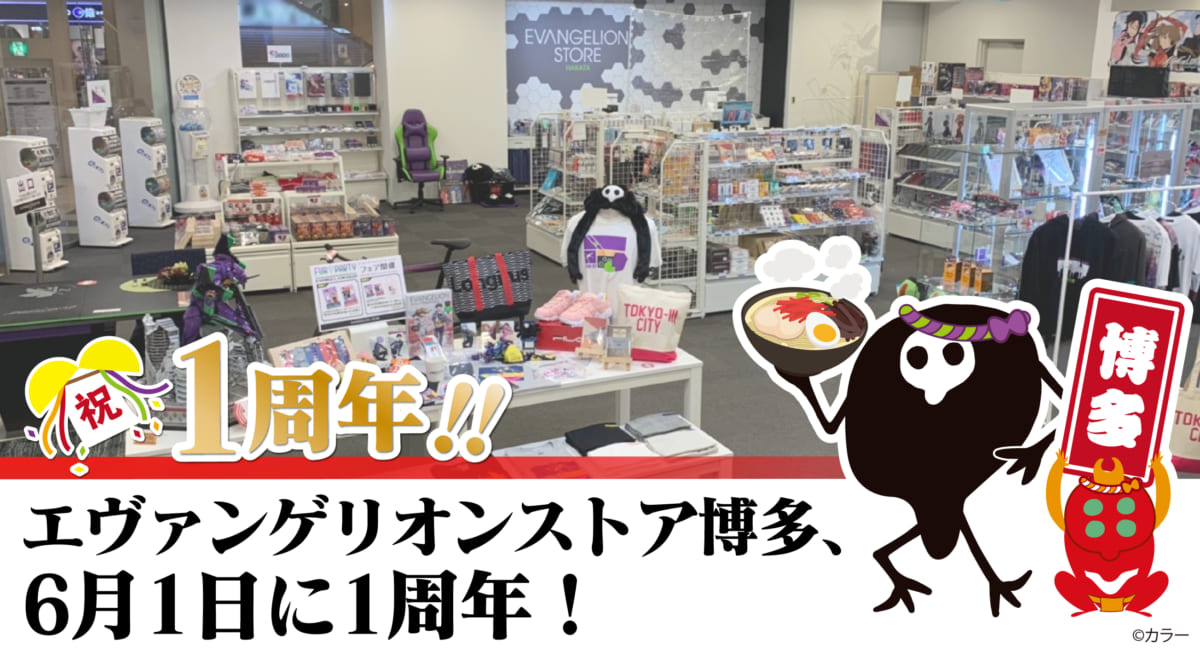 【お知らせ・新商品:祝!博多店1周年!ゆるしとのアクリルキーホルダーもあるよ♪】(2020.05.28)