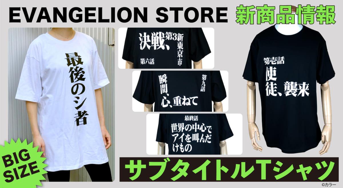 【新商品:『新世紀エヴァンゲリオン』のサブタイトルビッグTシャツの登場です!】(2020.05.18更新)